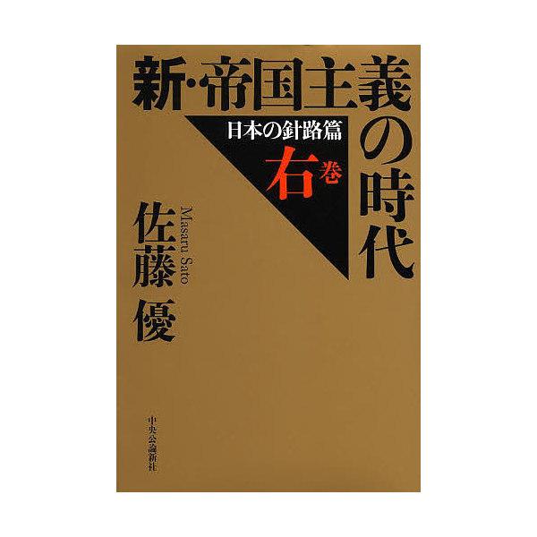 新・帝国主義の時代 右巻/佐藤優