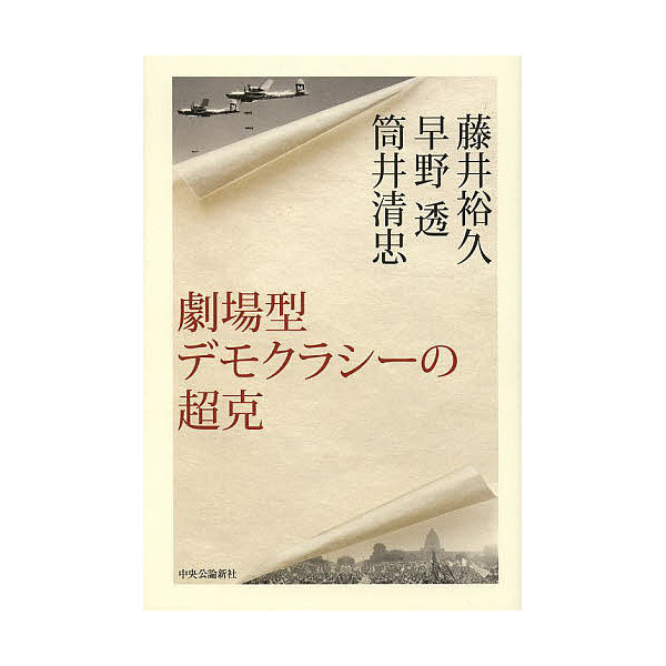 劇場型デモクラシーの超克/藤井裕久/早野透/筒井清忠