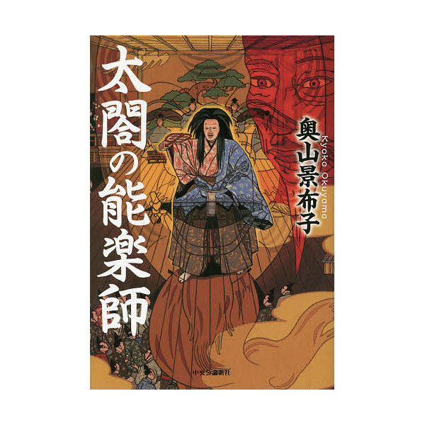太閤の能楽師/奥山景布子