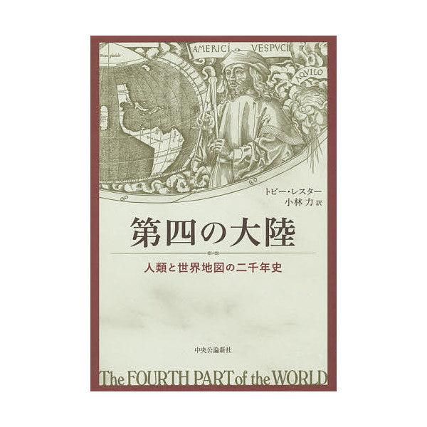 第四の大陸 人類と世界地図の二千年史/トビー・レスター/小林力