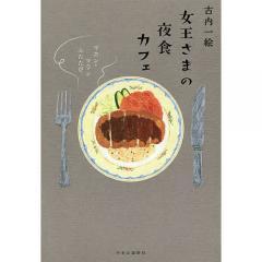 女王さまの夜食カフェ/古内一絵