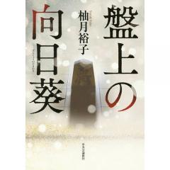 日本の小説