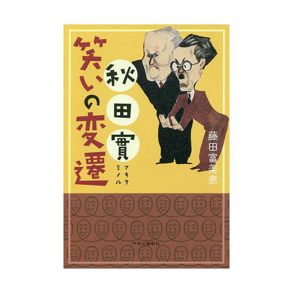 秋田實笑いの変遷/藤田富美恵