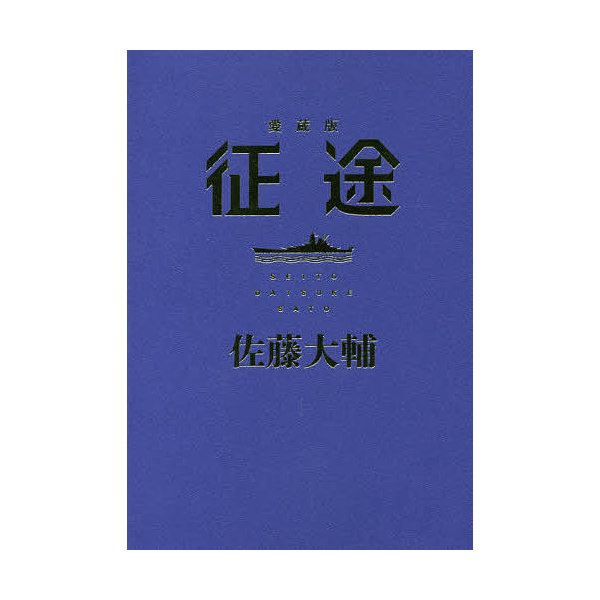 征途 愛蔵版/佐藤大輔