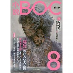 小説BOC 8/朝井リョウ