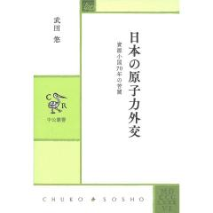 日本の原子力外交 資源小国70年の苦闘/武田悠