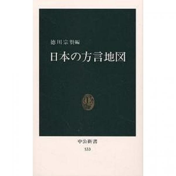日本の方言地図/徳川宗賢