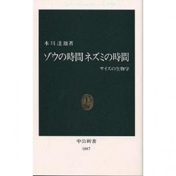 ゾウの時間ネズミの時間 サイズの生物学/本川達雄