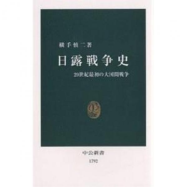 日露戦争史 20世紀最初の大国間戦争/横手慎二