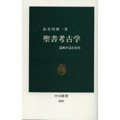 聖書考古学 遺跡が語る史実/長谷川修一