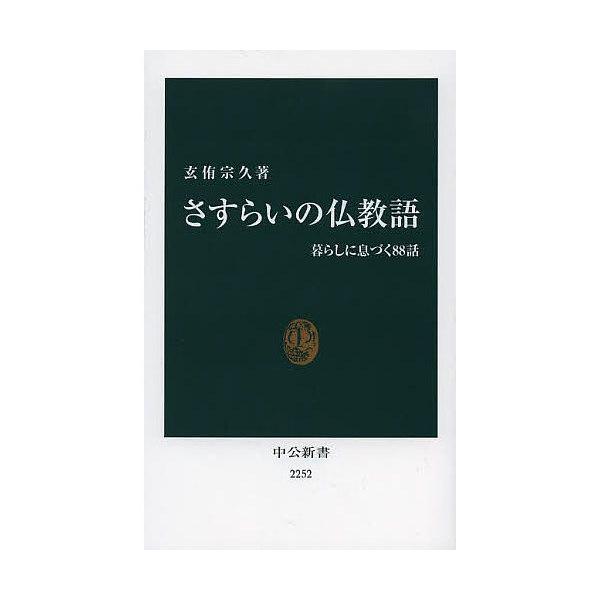 さすらいの仏教語 暮らしに息づく88話/玄侑宗久