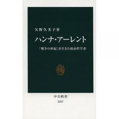 ハンナ・アーレント 「戦争の世紀」を生きた政治哲学者/矢野久美子