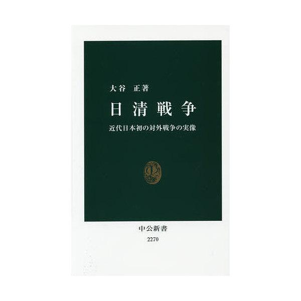 日清戦争 近代日本初の対外戦争の実像/大谷正