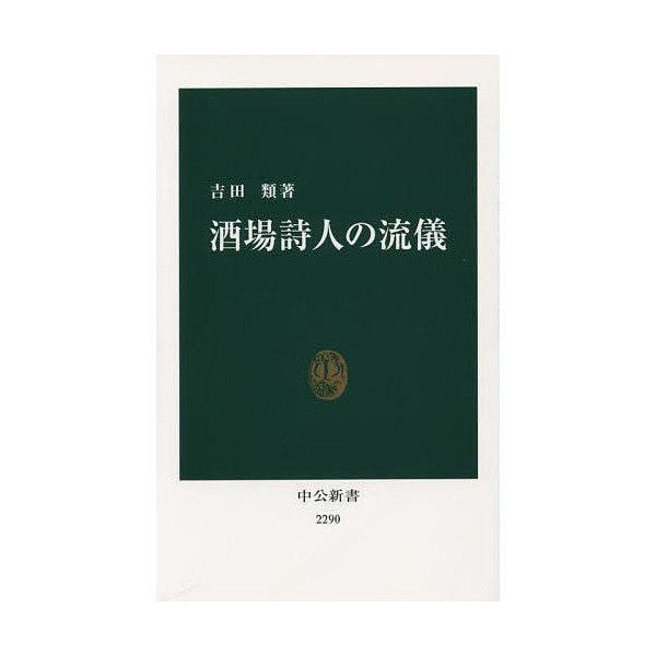 酒場詩人の流儀/吉田類