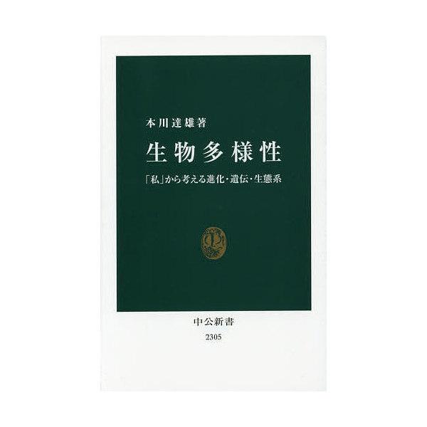 生物多様性 「私」から考える進化・遺伝・生態系/本川達雄