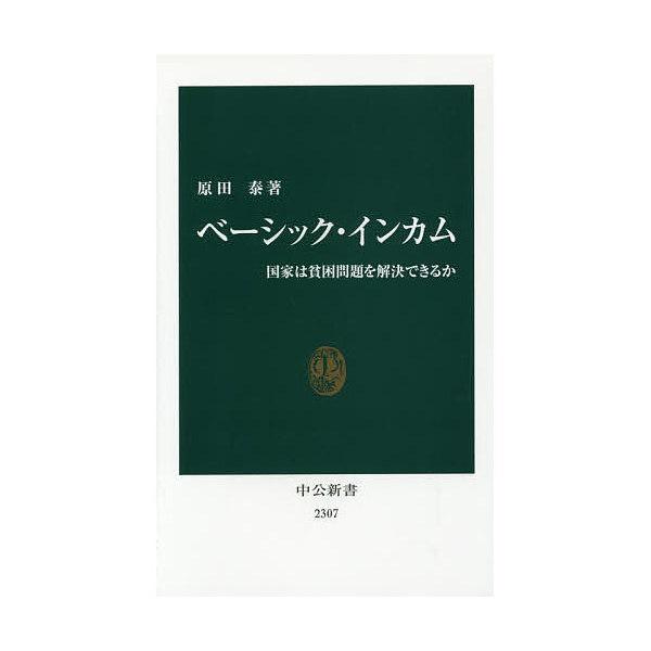 ベーシック・インカム 国家は貧困問題を解決できるか/原田泰