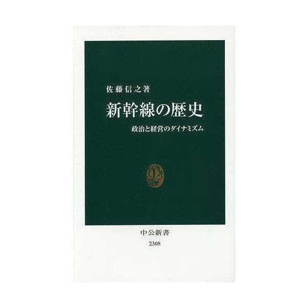 新幹線の歴史 政治と経営のダイナミズム/佐藤信之