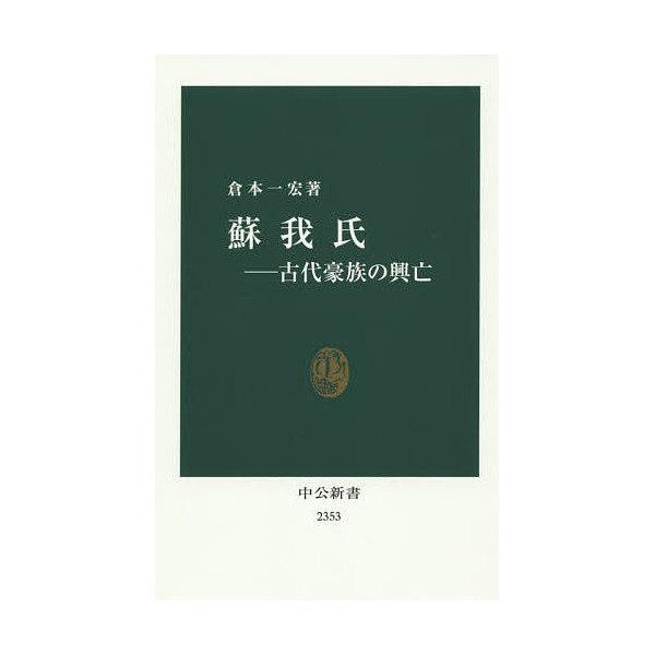 蘇我氏 古代豪族の興亡/倉本一宏