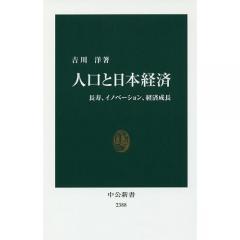 人口と日本経済 長寿、イノベーション、経済成長/吉川洋