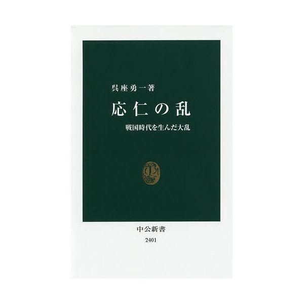 応仁の乱 戦国時代を生んだ大乱/呉座勇一