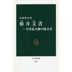 椿井文書 日本最大級の偽文書/馬部隆弘