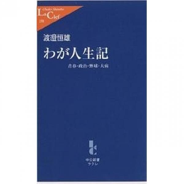 わが人生記 青春・政治・野球・大病/渡邊恒雄