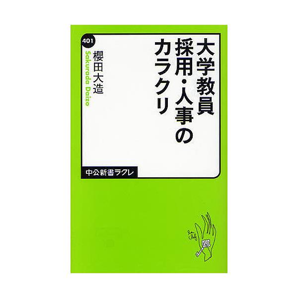 大学教員採用・人事のカラクリ/櫻田大造
