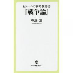 もう一つの戦略教科書『戦争論』/守屋淳