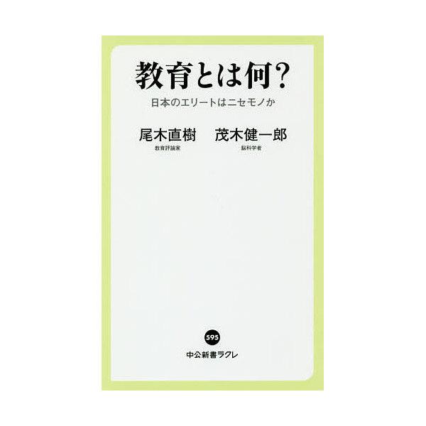 教育とは何? 日本のエリートはニセモノか/尾木直樹/茂木健一郎