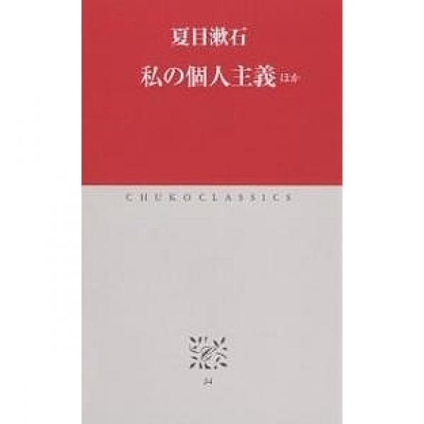 私の個人主義ほか/夏目漱石