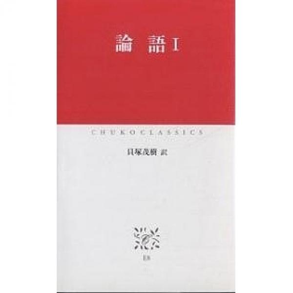 論語 1/孔子/貝塚茂樹