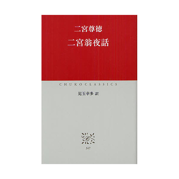 二宮翁夜話/二宮尊徳/児玉幸多