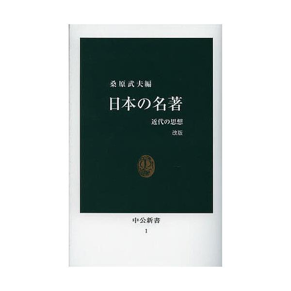 日本の名著 近代の思想/桑原武夫