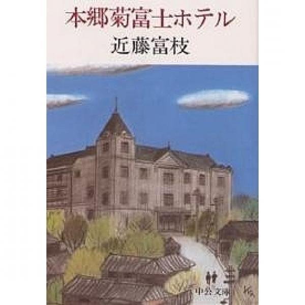 本郷菊富士ホテル/近藤富枝
