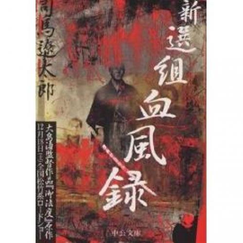 新選組血風録/司馬遼太郎