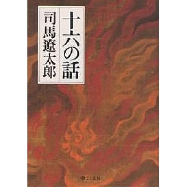 十六の話/司馬遼太郎