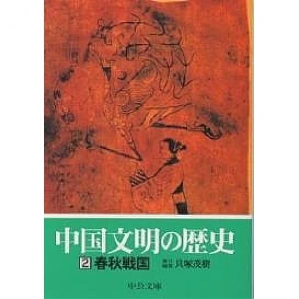 中国文明の歴史 2/貝塚茂樹