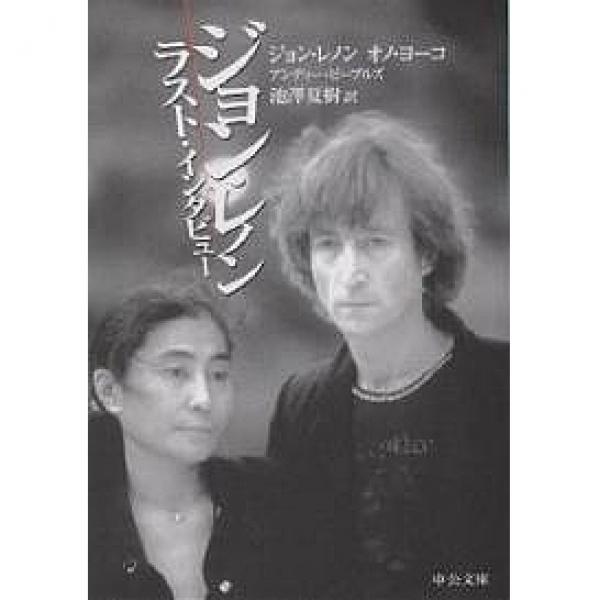 ジョン・レノン ラスト・インタビュー/ジョン・レノン/池澤夏樹