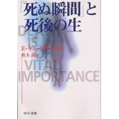 「死ぬ瞬間」と死後の生/エリザベス・キューブラー・ロス/鈴木晶