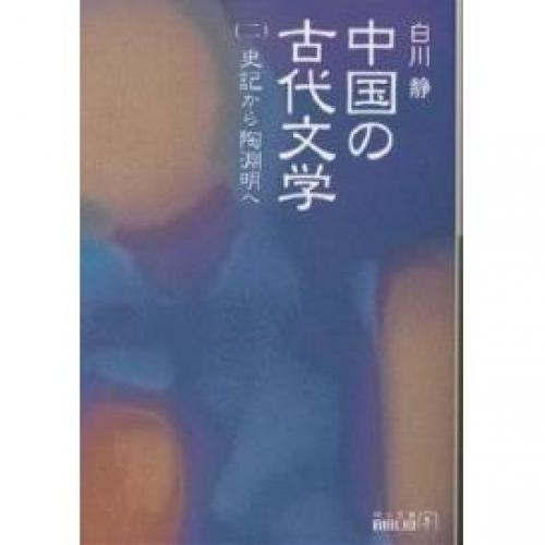 中国の古代文学 2/白川静