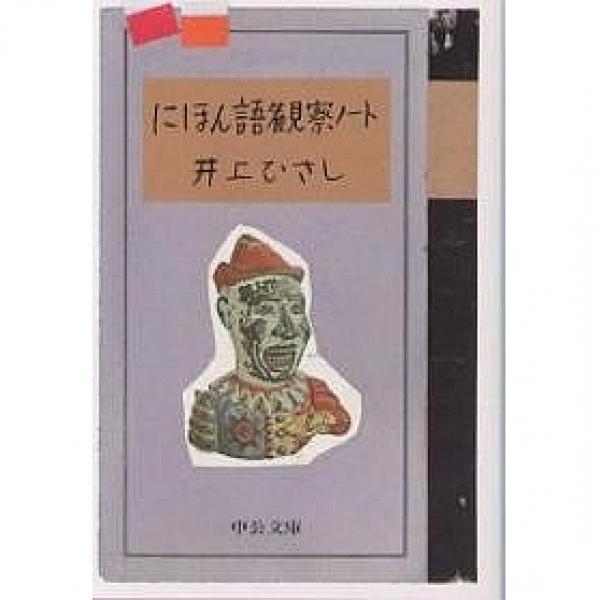 にほん語観察ノート/井上ひさし