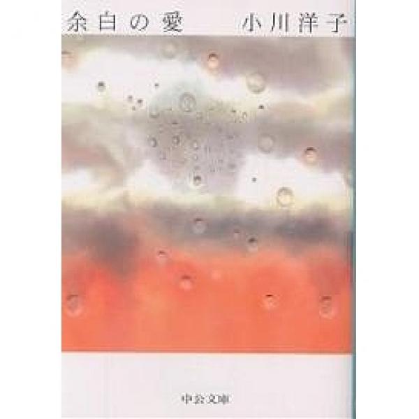 余白の愛/小川洋子