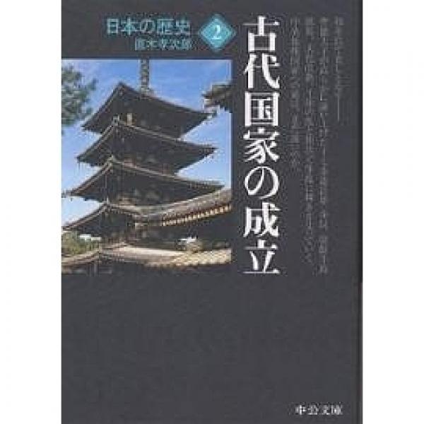日本の歴史 2/直木孝次郎