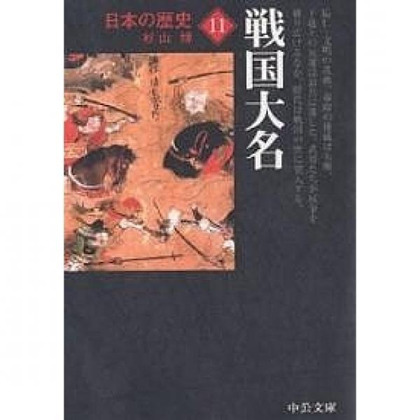 日本の歴史 11/杉山博