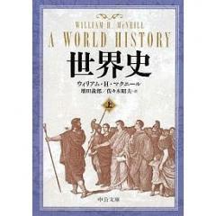 世界史 上/ウィリアムH.マクニール/増田義郎/佐々木昭夫