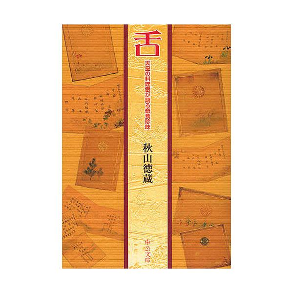 舌 天皇の料理番が語る奇食珍味/秋山徳蔵