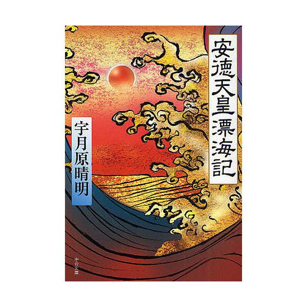 安徳天皇漂海記/宇月原晴明