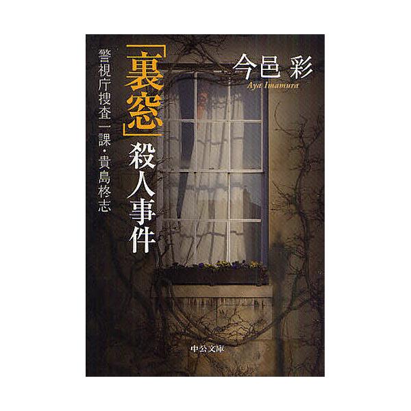 「裏窓」殺人事件/今邑彩