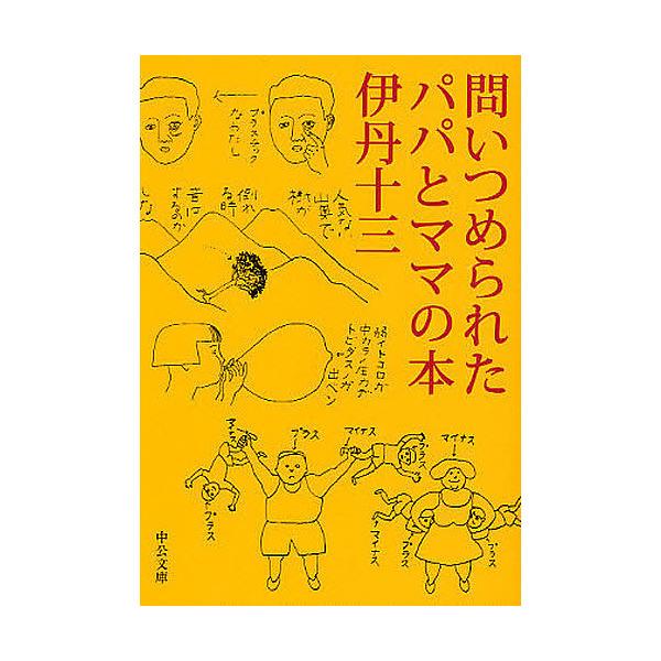 問いつめられたパパとママの本/伊丹十三