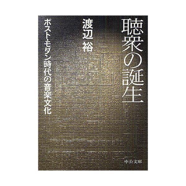 聴衆の誕生 ポスト・モダン時代の音楽文化/渡辺裕